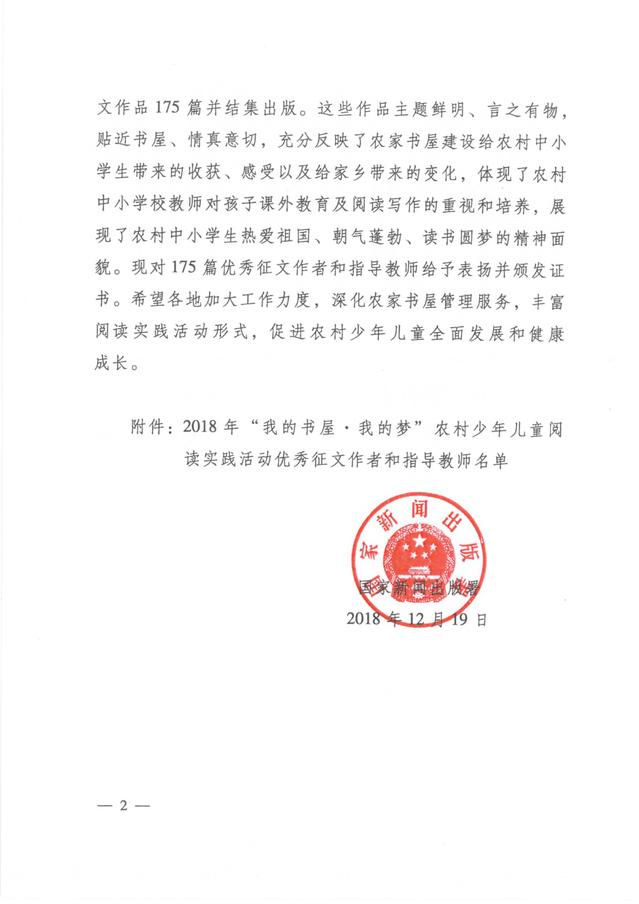 厉害了!国家新闻出版署通报表扬广西这些学生
